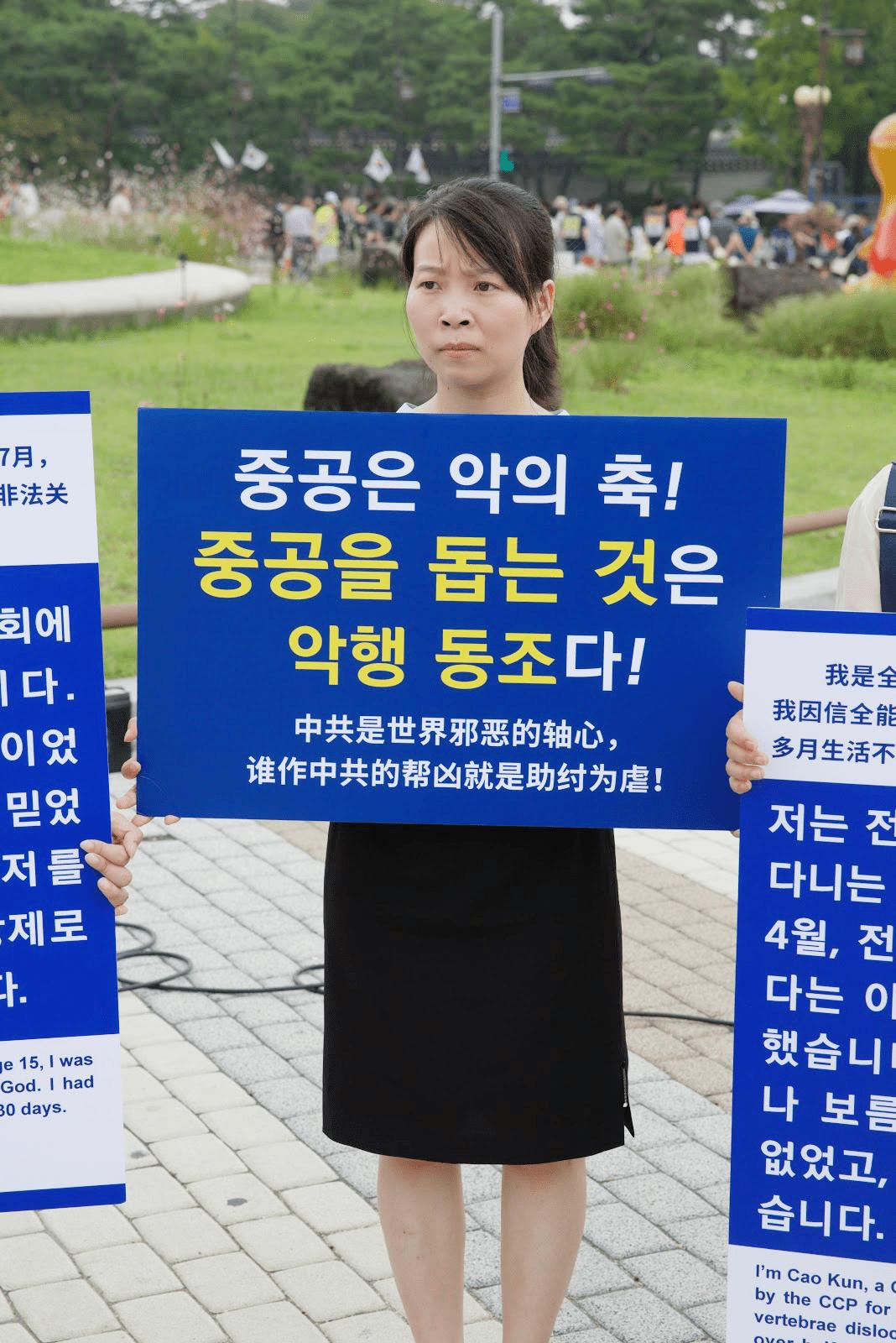 基督徒舉牌抗議中共迫害基督徒